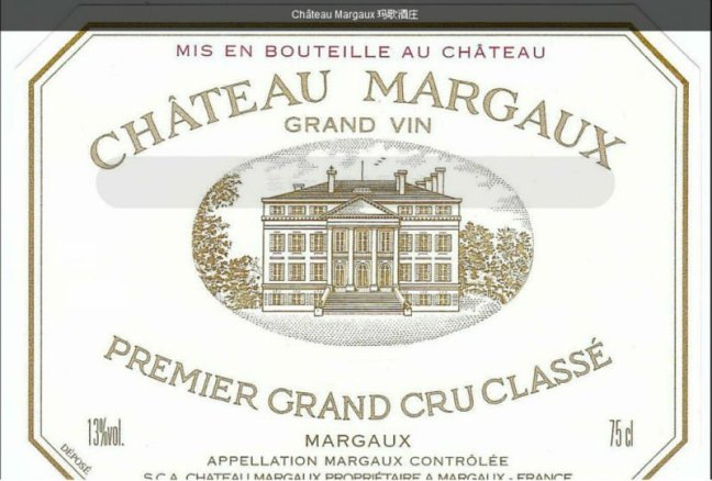 french-wine-chateau-margaux
